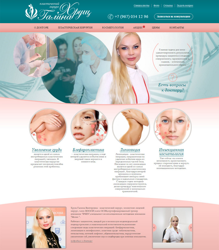 Вопросы врачу косметологу