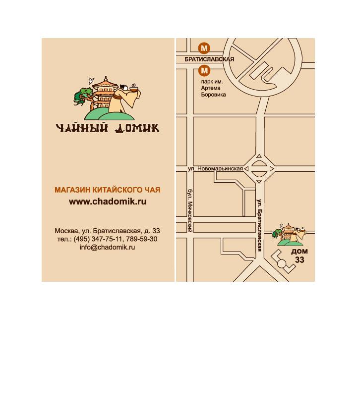 название интернет магазина чая